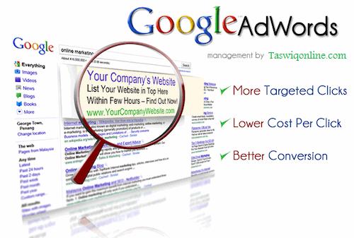 اعلانات جوجل أدوردز